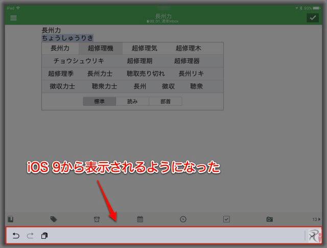iOS9のショートカット表示