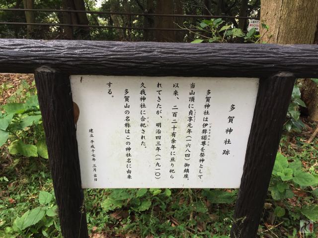 多賀神社跡