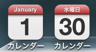 app_calendars