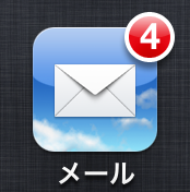 app_mail
