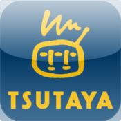 上手な活用でレンタル生活の充実度アップ・TSUTAYAのiPhoneアプリ