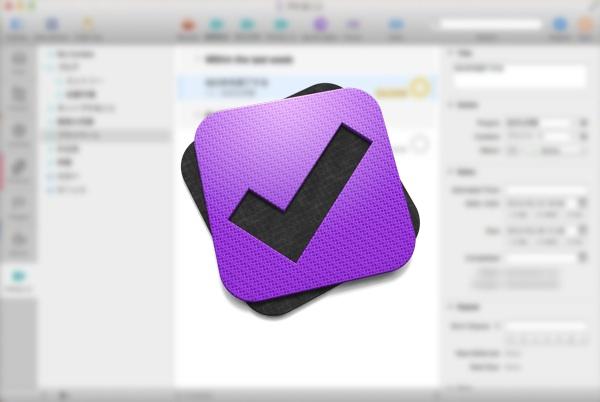 OmniFocus2 for Macが正式リリース!見やすく使いやすい3つの機能