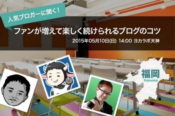 [Я]福岡ブロガーは5月のヨカラボイベントで知恵と勇気をもらおう