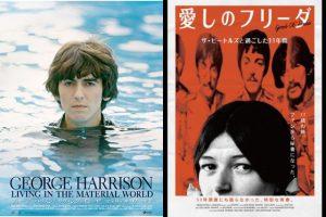 ビートルズのドキュメンタリー作品2本がAmazonプライム入り、ファンは絶対見ておこう!