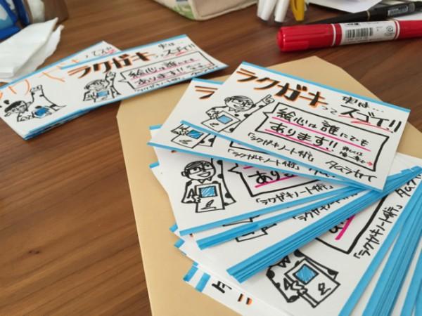 第1回ハッピーラクガキライフ in 福岡の開催日が決定しました!参加者募集のお知らせ