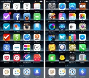 現在のiPhoneホーム画面