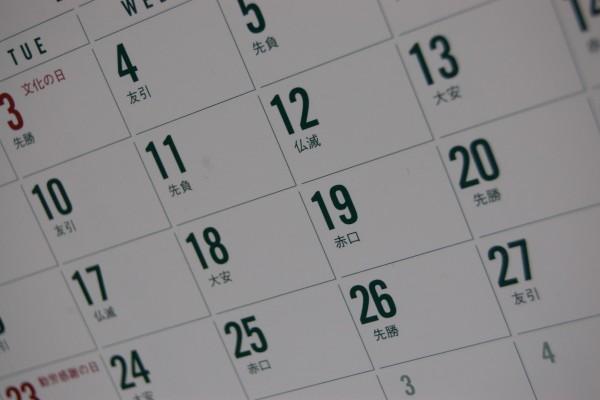 今年は活用できなかった「ほぼ日手帳」、あと1年だけ使ってみよう