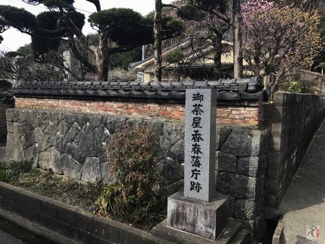 御茶屋香春藩庁跡