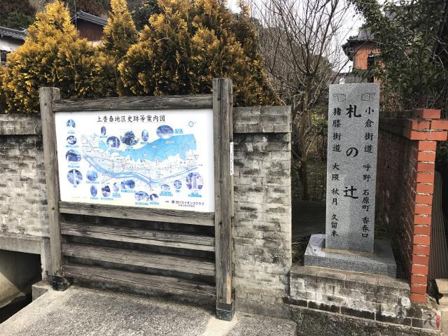 旧小倉街道石碑