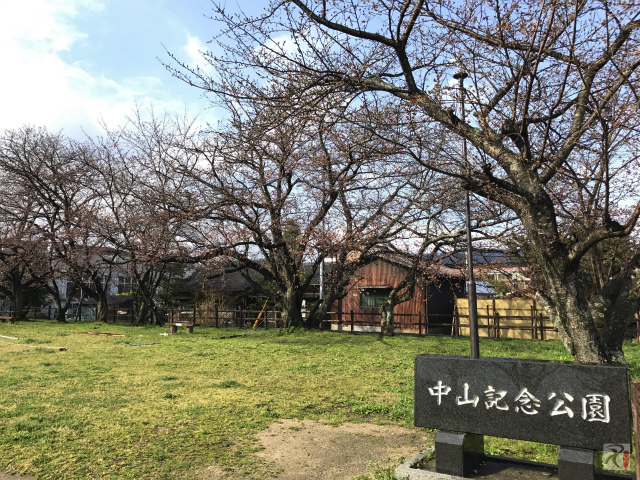 中山記念公園