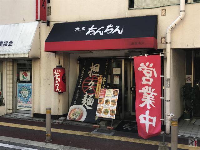 大名ちんちん赤坂本店:ごまダレピリ辛スープの担々麺は一度食べたらクセになる