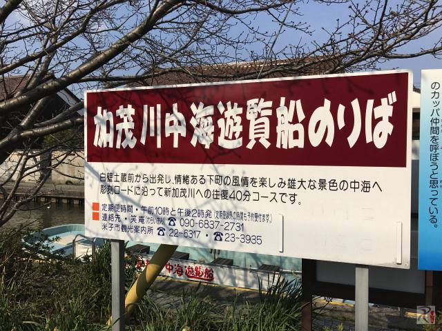 加茂川中海遊覧船