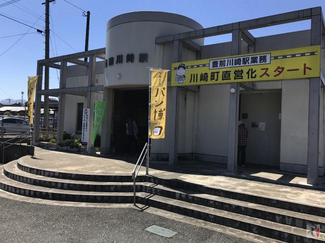 JR豊前川崎駅