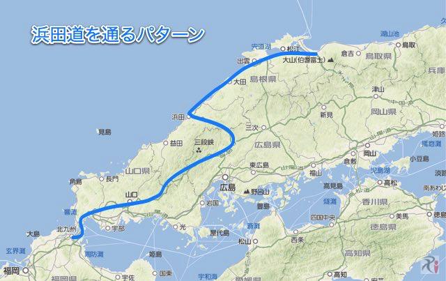 浜田自動車道を経由