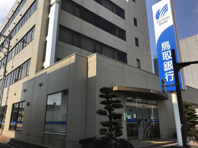 鳥取銀行米子中央支店