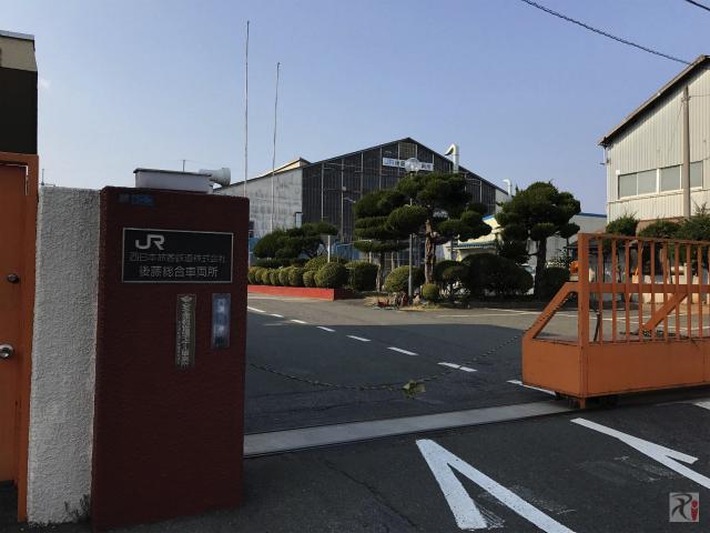 JR西日本の後藤総合車両所