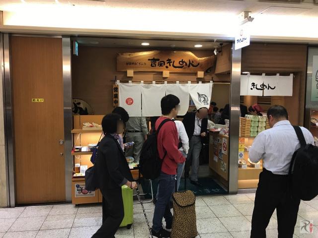 吉田きしめんエスカ店