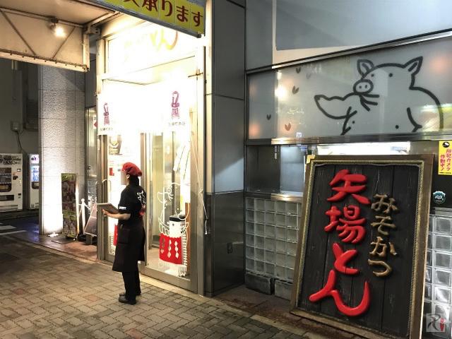 【名古屋旅】矢場とん矢場町本店:みそかつの元祖に本場で再会