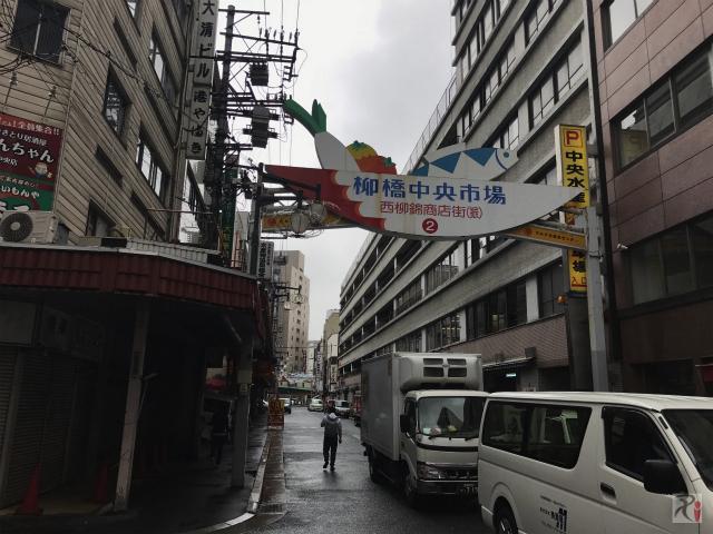 柳橋中央市場