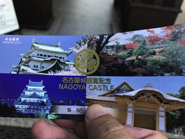 名古屋城入城チケット