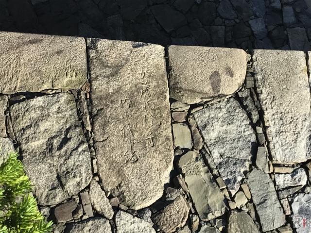 石垣の刻名