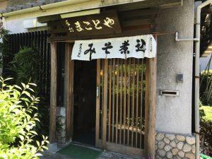 【名古屋旅】まことや:まろやか濃厚つゆに飲み惚れる、絶品の味噌煮込みうどん