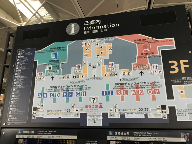 中部国際空港セントレア3階案内板