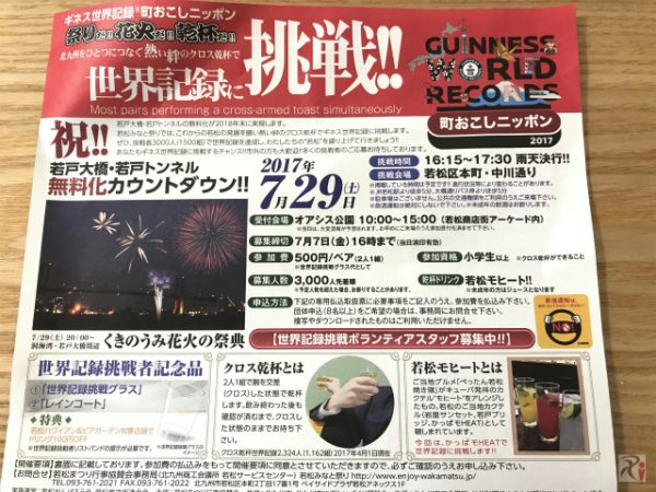 【追記あり】北九州市若松区がクロス乾杯でギネス世界記録に挑戦! 花火大会もあるぞ!