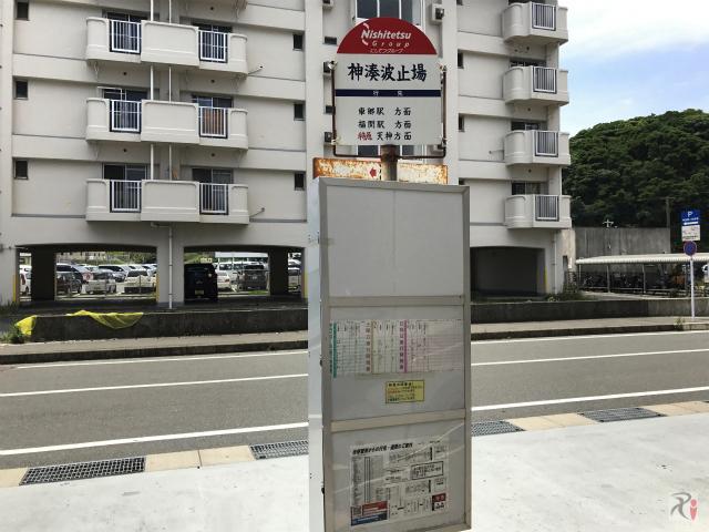 西鉄バス神湊波止場