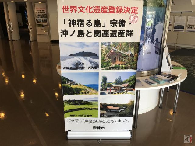 世界文化遺産『神宿る島』宗像・沖ノ島と関連遺産群
