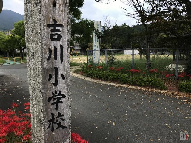 旧吉川小学校
