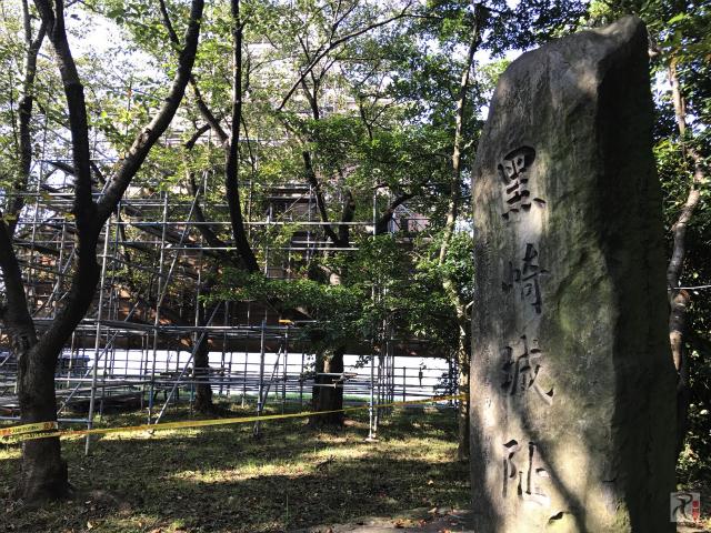 黒崎城址の石碑