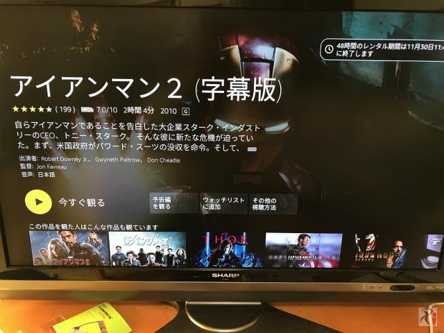 アイアンマン2をFire TVで