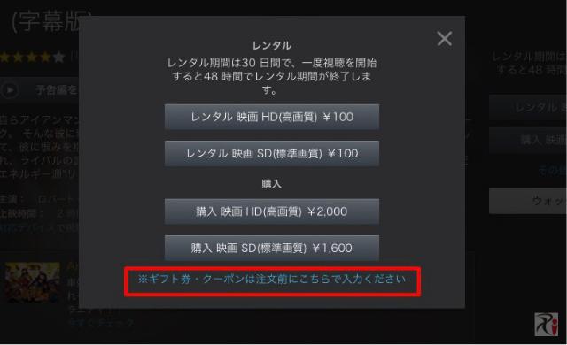Amazonビデオの購入オプション