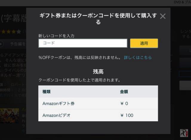 Amazonビデオのクーポン