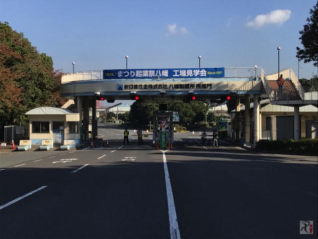 新日鉄住金八幡製鉄所飛幡門