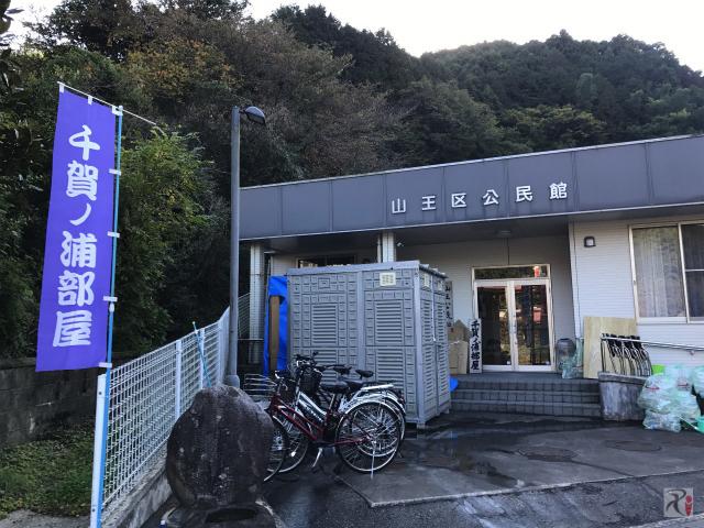 千賀ノ浦部屋宿舎