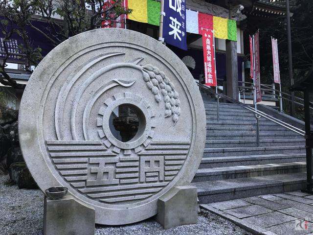 五円玉の石像