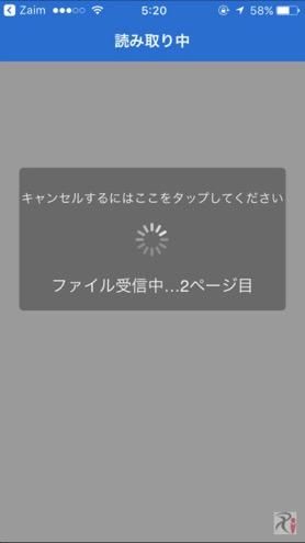 ScanSnapレシート読込