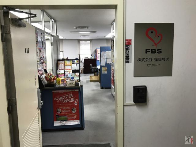 FBS福岡放送北九州支社
