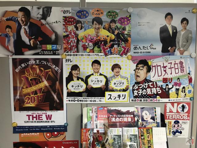 日本テレビの番組宣伝ポスター