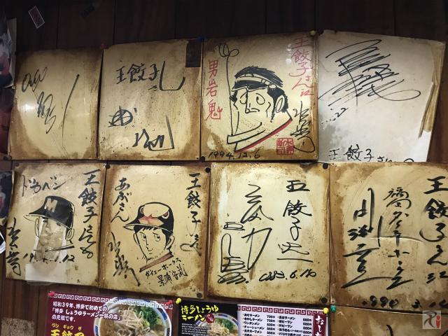 王餃子のサイン色紙