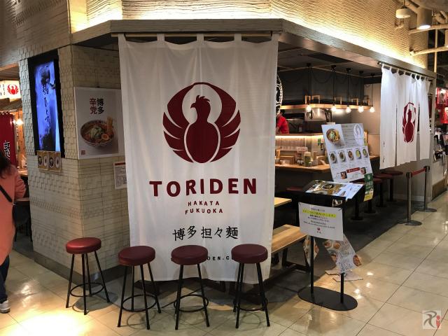 博多担々麺とり田:絶品水炊きスープで戴く和風テイストな辛さ