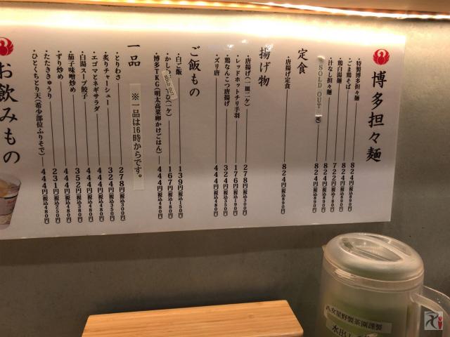 博多担々麺とり田福岡PARCO店メニュー