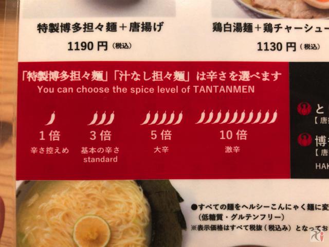 博多担々麺とり田、辛さ指定