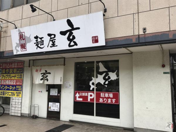 麺屋 玄:札幌の本格味噌ラーメンが北九州で味わえる幸せ@小倉北