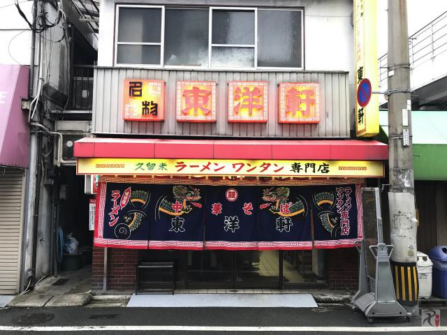 東洋軒:創業50年超の老舗店で味わう豚骨ラーメン@小倉北