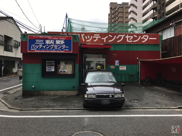 三萩野バッティングセンター