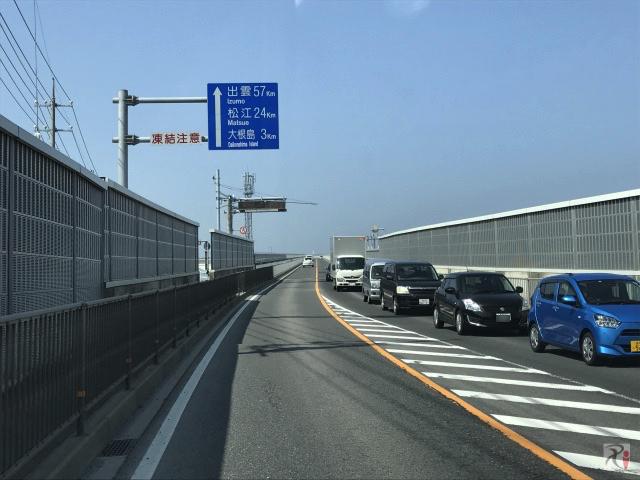 江島大橋ベタ踏み坂