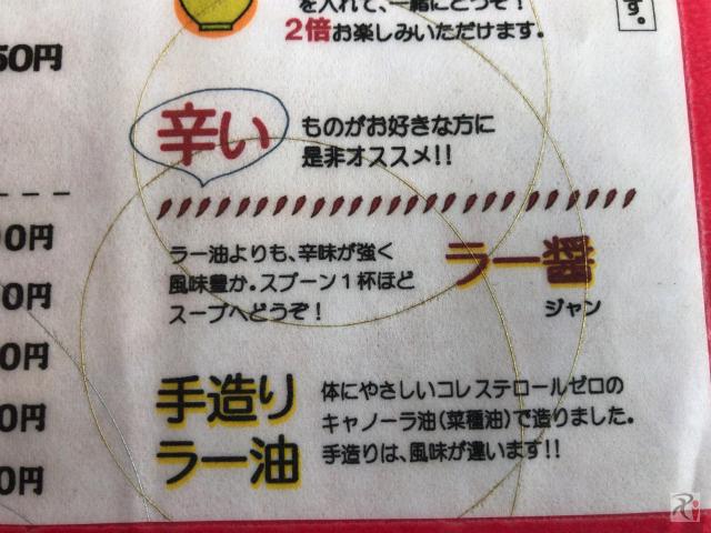 筑豊的担々麺 烏龍 メニュー